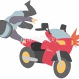 『新宿区でバイク転倒させ立ち去る女性は誰か顔写真を5ch特定か』の画像