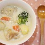 『里芋と鶏肉♪「具だくさん豆乳酒粕シチュー」』の画像