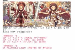 【ミリシタ】本日15時から『フォーチュンガールズⅡガシャ』開催!春香、環、ひなた、千鶴のカードが登場!
