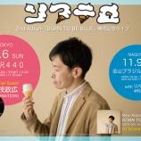 『レコ発にCARNATION直枝さんの出演が決定!』の画像