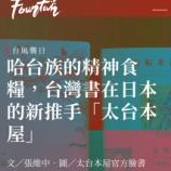 『台湾の雑誌「新活水」(2019年9月)で太台本屋の活動をご紹介いただきました』の画像