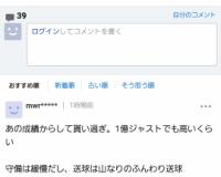【悲報】阪神ファン、糸井の4年間を無に返した模様