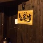 『新板橋にある小料理屋さん』の画像