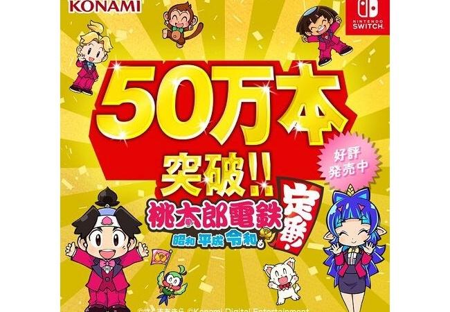 コナミ「桃太郎電鉄 ~昭和 平成 令和も定番!~」が、50万本突破いたしました!!」