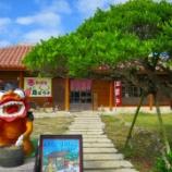 『JAL×はんつ遠藤コラボ企画【宮古島編】3日め・ゆし豆腐(春おばぁ)』の画像