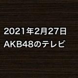 2021年2月27日のAKB48関連のテレビ