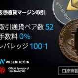 『人気の証券会社「LandFX (ランドFX)」の仮想通貨取引所「Wisebitcoin(ワイズビットコイン)」について徹底解説!仮想通貨FXがMT5で取引可!』の画像