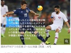「きちんと言ったことの意味を受け取って記事にしてくれないとメディアゾーンで発言する選手がどんどん減ってしまうと思います」by 日本代表・酒井宏樹