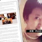 【動画】中国、美人スパイ方芳のハニートラップ、米国の民主党議員が次々に手玉に取られる