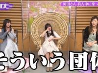 【日向坂46】リアタイ組大勝利!『キョコロヒー』に河田陽菜がサプライズ登場!!!!!!