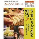 『【義援金お願い】NHKテキストうどん』の画像