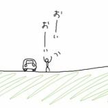 『運転手たるもの2』の画像