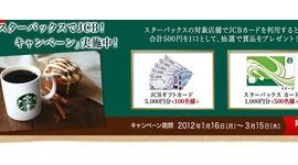 5000円当選のはずが100円キャッシュバックに・・・JCBの対応に当選者大激怒