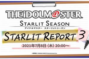 【スタマス】2021年7月8日(木)20:00~「アイドルマスター スターリットシーズン スターリットレポート3! 」配信!