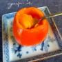 渋柿を美味しく食べる