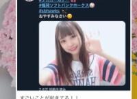 【朗報】俺たちの陽菜ちゃんが福岡ソフトバンクホークスに見つかりフォロワー急増