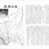 『開基百年記念「桔梗沿革誌」(3)回顧録』の画像