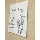 『【夏期合宿】2日目』の画像