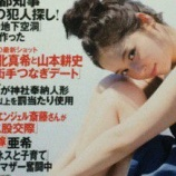 『トレンディエンジェル斎藤、彼女の二股フライデー記事を謝罪ししゃべくりで結婚宣言か【画像】』の画像