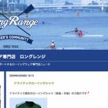 『ボート競技ウェア専門店ロングレンジさん(戸田市)のブログがスタート!』の画像