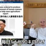 【動画】テキサス親父「北朝鮮が農業危機で1人90キロの人糞提供を指示したらしいぜ」 [海外]