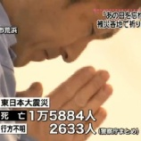 『【当時の津波動画あり】311東日本大震災から3年目、あのとき何してた?』の画像