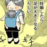 『妊娠すると足のサイズが変わる?』の画像