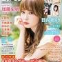 【加藤史帆】ENTAME(月刊エンタメ) 2020年8月号