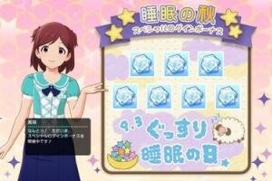 【ミリシタ】『睡眠の秋スペシャルログインボーナス』開催!9/9まで!