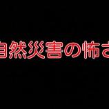 『【自然災害】熱海の土石流が海外でも注目されている(20名が行方不明)』の画像