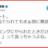 『[イコラブ] 佐々木舞香「(マリオカート)ドンキーコングにアイテム当てられたときだけは『このゴリラ…!』って言っちゃうよね。」』の画像
