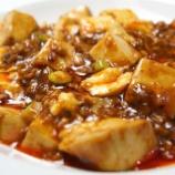 『ワイの作った麻婆豆腐wwwwwwwwww』の画像