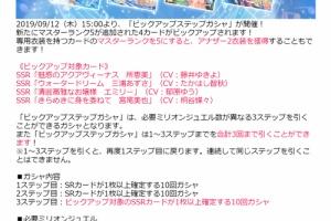 【ミリシタ】『1回限り!SSR確定ピックアップガシャ』&『ピックアップステップガシャ』開催!