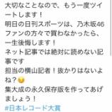『『明日の日刊スポーツは、乃木坂46ファンの方々で買わなかったら一生後悔します!』』の画像