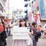『[動画]2019.08.06 FM FUJI「=LOVE山本杏奈の真夜中Labo」【イコラブ】』の画像