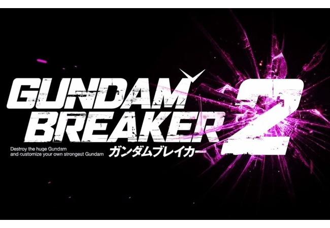 【ガンダムブレイカー2】フルオープン下方修正、モジュールバグを修正【Ver1.12】