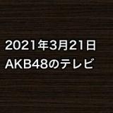 2021年3月21日のAKB48関連のテレビ