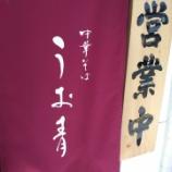 『中華そば うお青 @東京都/日野市』の画像