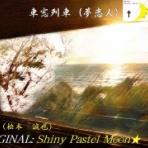 小説家:Shiny Pastel Moon