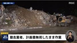【韓国】ビル崩壊9人死亡事故、逃亡した作業員「下方から壊したら倒壊した」