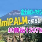『愛鷹山(越前岳)の動画作ったので良かったら見て(*'▽')』の画像