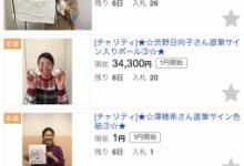 有名人のサインの価格wwww(画像あり)