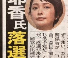 『【悲報】市井紗耶香氏落選で雲隠れ!』の画像