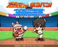 【朗報】メジャーセカンド、あの大人気ゲームとコラボ決定!!!!!!