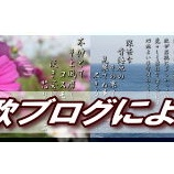 『フォト短歌yahooブログにようこそ!』の画像