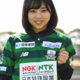 『【元乃木坂46】伊藤寧々、FC岐阜の応援マネージャーを密かに継続し続けている事実・・・』の画像