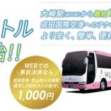 『成田シャトル 回数券購入で片道500円』の画像
