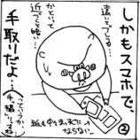 『[4コマ]スキャン。』の画像