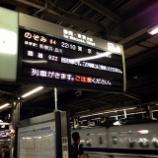 『【東京出張】午後11時出発ののぞみ64号』の画像
