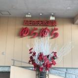 『♨No.114 五日市天然温泉ゆらゆら(広島市佐伯区)』の画像